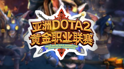 Asian DOTA2 Gold Occupation Invitational Competition S8