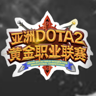 Asian DOTA2 Gold Occupation Invitational Competition S5