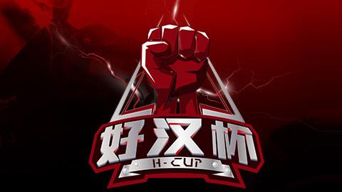 H Cup Season 10 Finals