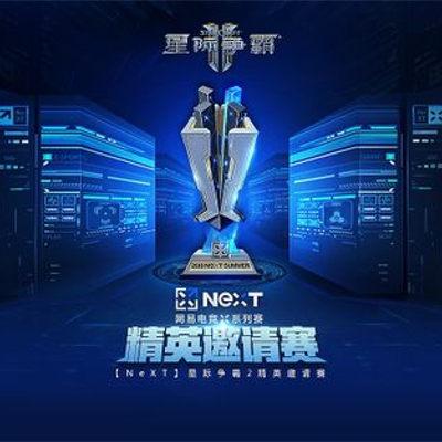 2020 Netease Esports X Tournaments Summer