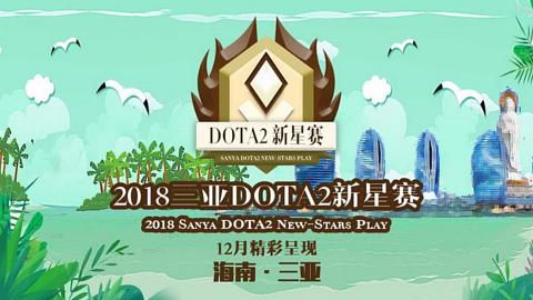 2018 Sanya DOTA2 New Stars Play