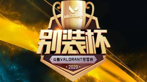 Douyu Bie Zhuang Cup Winter logo