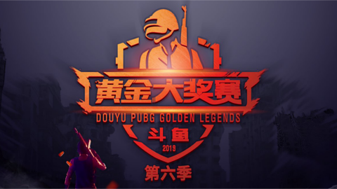 2019 Douyu PUBG Golden Legends